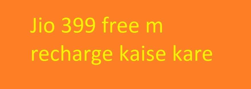 Jio 399 ko free m recharge kaise kare – Kuchh Sikhte Hain
